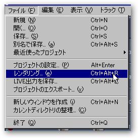 [ファイル]→[レンダリング]
