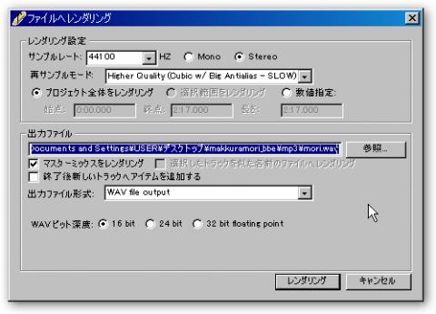 ファイルへレンダリング