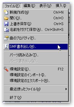 [ファイル]→[SMF書き出し]