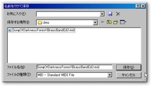 ファイルの保存ダイアログ