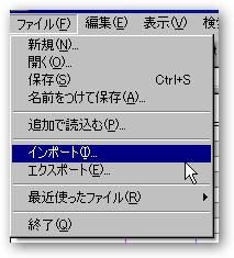 UTAUを起動して[ファイル]→[インポート]