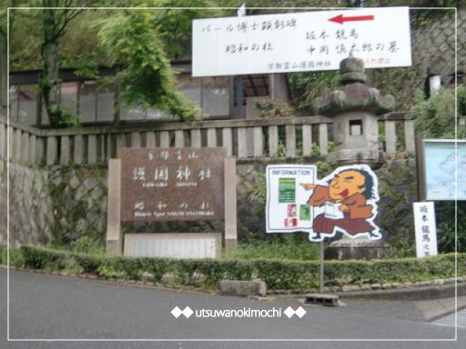 護国神社、竜馬眠る