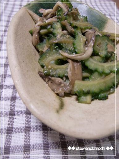 ポン酢deゴーヤと舞茸の炒め物_1