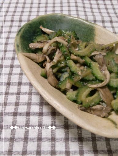 ポン酢deゴーヤと舞茸の炒め物_2