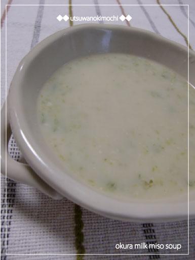 オクラミルク味噌スープ