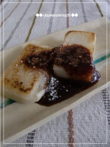 バルサミコ酢とケチャップソースde焼餅