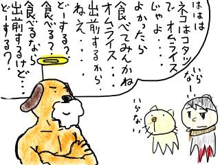 4koma4_4.jpg