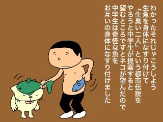 toshidensetsu3.jpg