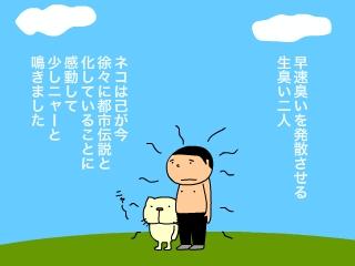 toshidensetsu4.jpg