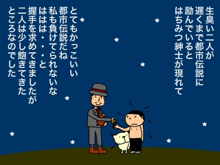 toshidensetsu5.jpg