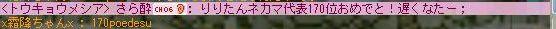 りり嬢170祝2