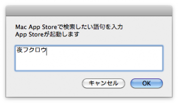 AppleScriptでMac App Storeの検索結果を開く