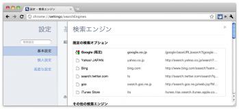 Google Chrome経由でiTunes Store検索