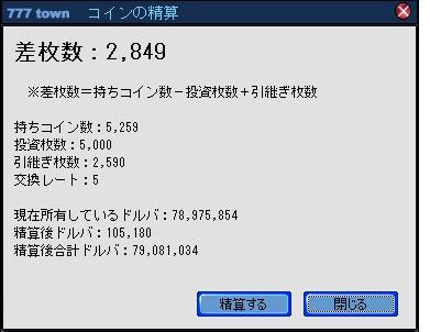 精算1115
