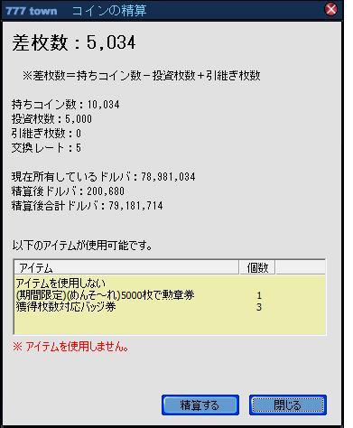 精算1116