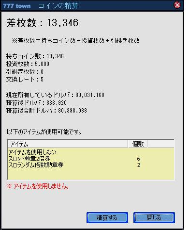 精算1121-2