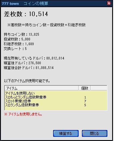 精算1123-2