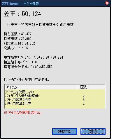 精算1129