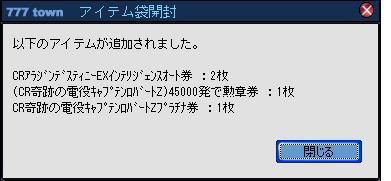 アイテム袋開封結果1204