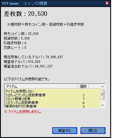 精算1206