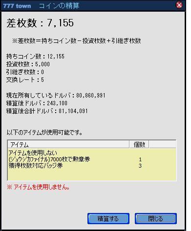 精算1209
