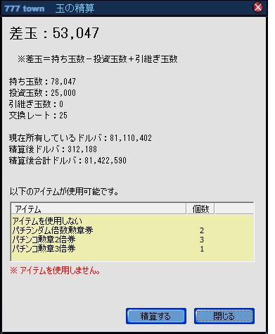 精算1210