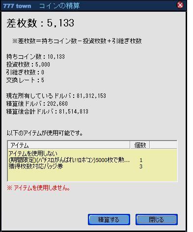 精算1212