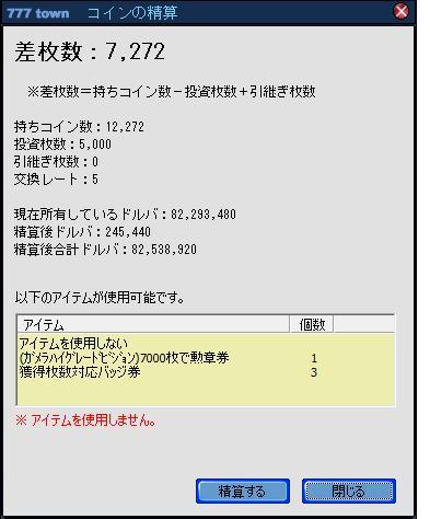精算1221