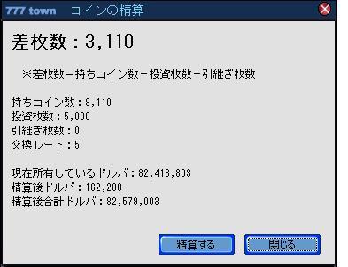 精算1223