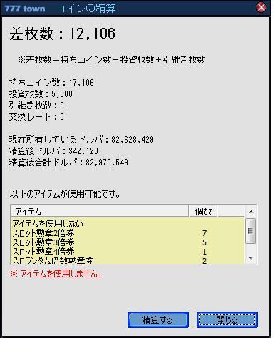 精算1224
