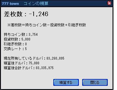 精算1226
