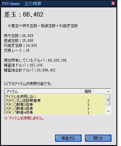 精算1227