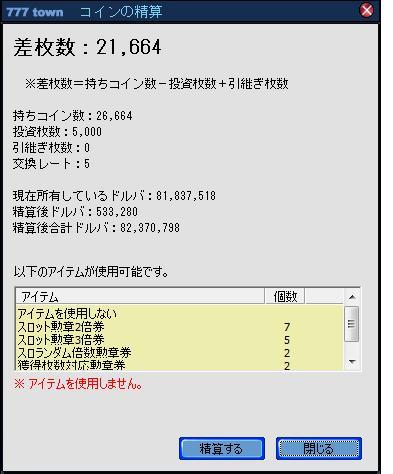 精算1228
