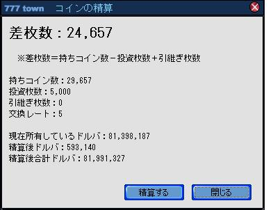 精算100101