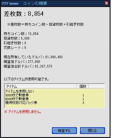 精算100103