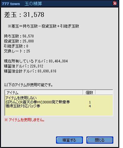 精算100109