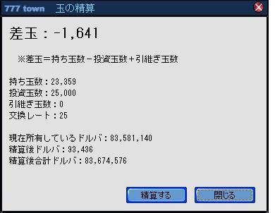精算100110