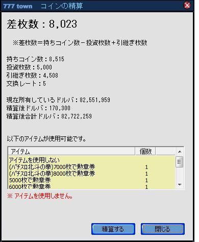 精算100111