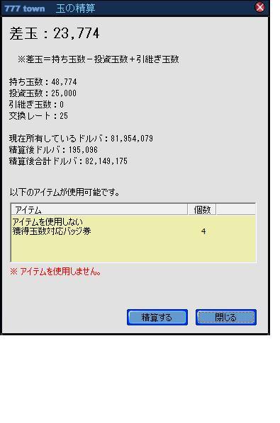 精算100114