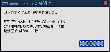 アイテム袋開封結果100116