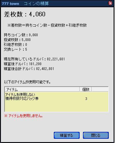 精算100117
