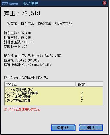 精算100124-2