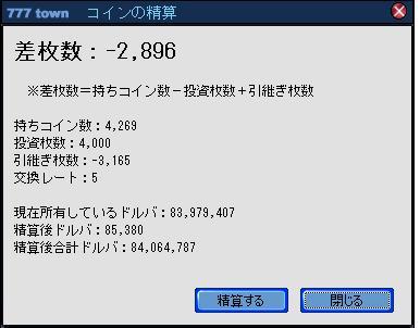 精算100125