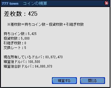 精算100128