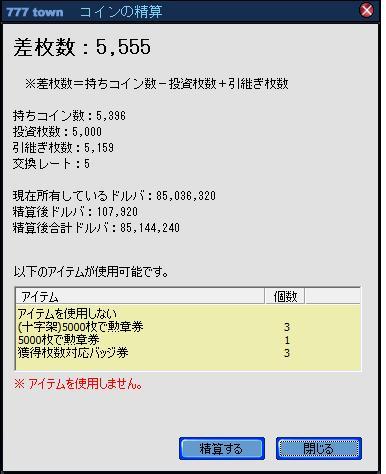 精算100206
