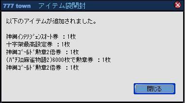 イベント袋開封100206