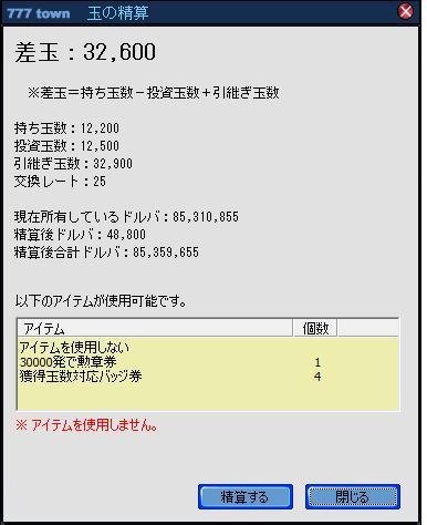 精算100207