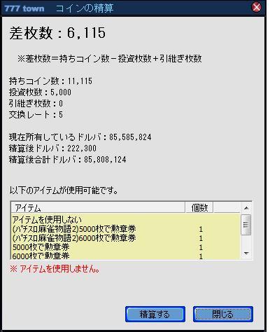 精算100211