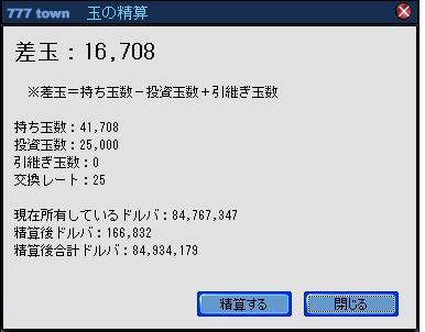 精算100212