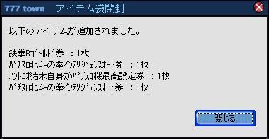 イベント袋開封結果100219